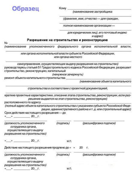 Разрешение и документы на реконструкцию частного дома в 2020 году