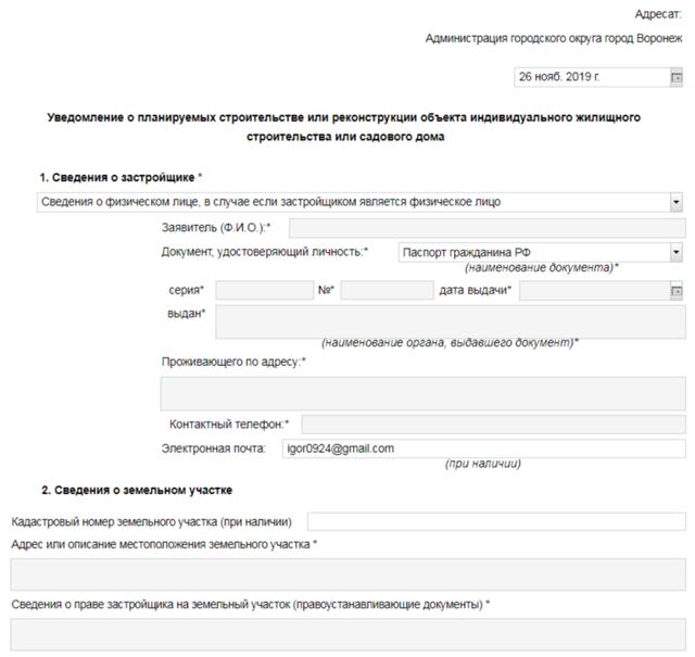 Как получить разрешение на строительство дома через Госуcлуги оформление и подача документов в 2020 году